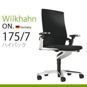 送料無料★受注発注 Wilkhahn ON 175/7 ハイバック 《シルバーフレーム/ポリアミドベース》《張地:ファイバーフレックス》|plywood