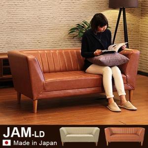 ソファ ソファー 2人掛け アームソファ JAM-LD ファブリック メーカー直送品|plywood