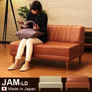 ソファ ソファー 2人掛け ベンチソファ JAM-LD PVC メーカー直送品|plywood