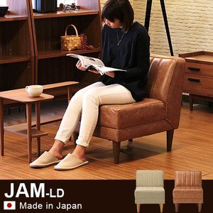 ソファー 1人掛け チェア JAM-LD 1P ソファ [ ファブリック ] 送料無料 (沖縄・離島除く) ポイント2倍|plywood