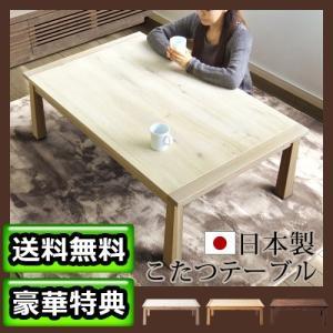 こたつテーブル 長方形 120 省エネ 単品 Bran 特典付き 送料無料|plywood