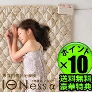 家庭用電位治療器 イオネス アルファ シングル [AX-HM1010S] ioness あすつく対応 送料無料 ポイント10倍 特典付き!|plywood