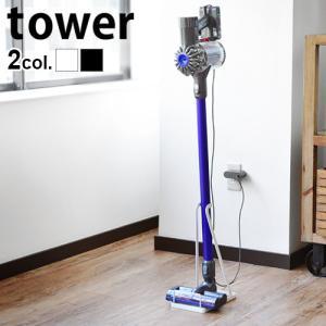 タワー スティッククリーナースタンド|plywood