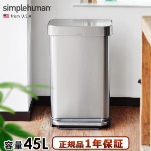 simplehuman 正規販売代理店 レクタンギュラーステップカン 45L CW2024/シルバー|plywood