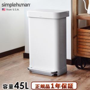 simplehuman 正規販売代理店 レクタンギュラーステップカン 45L CW2027/ホワイト|plywood