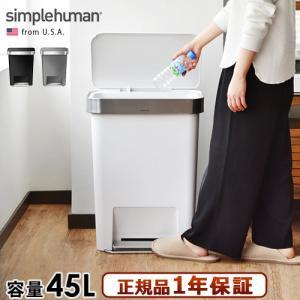 simplehuman 正規販売代理店 レクタンギュラーステップカン プラスチック 45L CW138|plywood