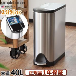 simplehuman 正規販売代理店 バタフライステップカン 分別タイプ 40L CW2017|plywood
