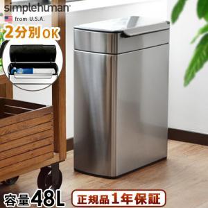 simplehuman 正規販売代理店 分別タッチバーカン 48L|plywood