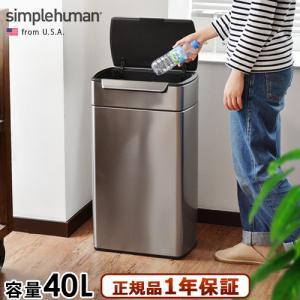 simplehuman 正規販売代理店 レクタンギュラータッチバーカン 40L|plywood