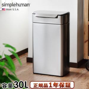 simplehuman 正規販売代理店 レクタンギュラータッチバーカン 30L|plywood