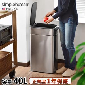 simplehuman 正規販売代理店 スリムタッチバーカン 40L|plywood