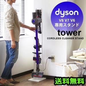 タワー コードレスクリーナースタンド tower|plywood