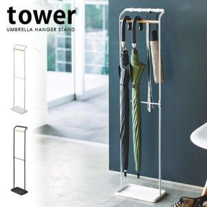 傘立て 傘掛け TOWER タワー 引っ掛けアンブレラスタンド|plywood