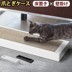 tower 猫の爪とぎケース [ケースのみ] plywood