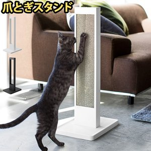 tower 猫の爪とぎスタンド [ケースのみ] plywood