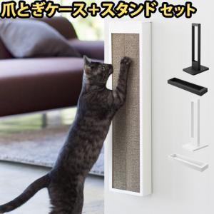 tower 猫の爪とぎ ケース+スタンド セット [ケースのみ] plywood