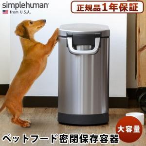 simplehuman 正規販売代理店 シンプルヒューマン ペット フード カン pet food can|plywood