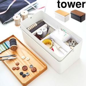 裁縫箱 tower タワー おしゃれ かわいい 大容量 収納|plywood