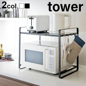タワー 伸縮レンジラック tower 山崎実業|plywood