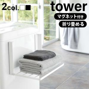 tower タワー 洗濯機横マグネット折り畳み棚 5096 5097 plywood
