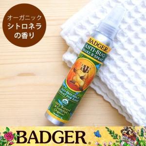 USDA(米農務省)認証オーガニック BADGER Anti Bug Shake & Spray バジャー プロテクト シェイク&スプレー (虫よけスプレー)|plywood