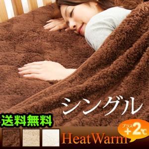 毛布 敷きパッド ヒートウォーム 発熱あったか2枚合わせ毛布/発熱あったか敷パッド シングルサイズ 送料無料(沖縄・離島除く) あすつく対応|plywood