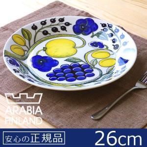 アラビア パラティッシ Arabia Paratiisi プレート フラット Plate flat 26cm 正規販売店 送料無料|plywood