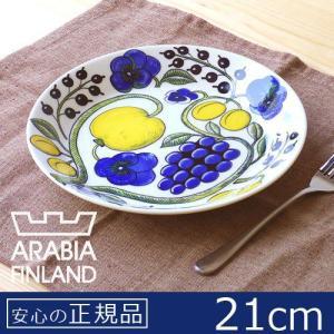 アラビア パラティッシ Arabia Paratiisi プレート フラット Plate flat 21cm 正規販売店 送料無料|plywood