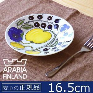 アラビア パラティッシ Arabia Paratiisi プレート フラット Plate flat 16.5cm 正規販売店|plywood