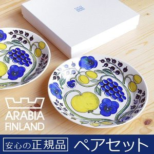 アラビア パラティッシ Arabia Paratiisi プレート フラット ペアセット 〔ギフトBOX入〕 Plate flat set 21cm 正規販売店 送料無料|plywood