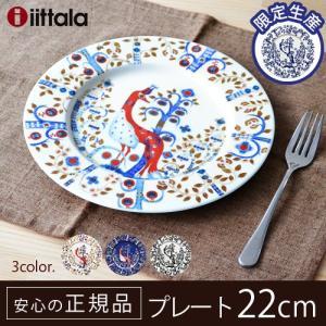 イッタラ タイカ プレート フラット [22cm] iittala Taika Plate flat 正規販売店|plywood