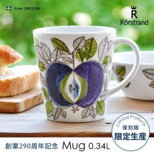 ロールストランド エデン マグ 磁器 マグカップ Rorstrand Eden Mug [0.34L] 復刻版 限定生産|plywood