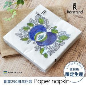 ロールストランド エデン ペーパーナプキン Rorstrand Eden Paper napkin [33×33cm] 北欧 復刻版 限定生産|plywood