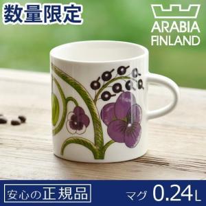 アラビア パラティッシ Arabia Paratiisi マグ Mug 《240ml パープル》 正規販売店 限定 あすつく対応|plywood
