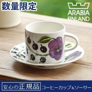 アラビア パラティッシ Arabia Paratiisi コーヒーカップ&ソーサー 《180ml パープル》 正規販売店 送料無料|plywood