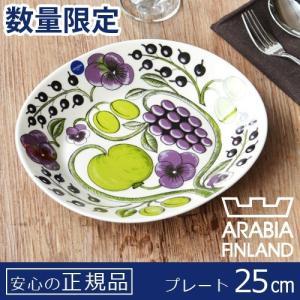 アラビア パラティッシ Arabia Paratiisi プレートオーバル 《25cm パープル》 正規販売店 送料無料|plywood