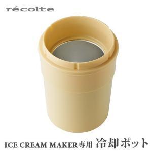 レコルト アイスクリームメーカー専用 冷却ポット|plywood