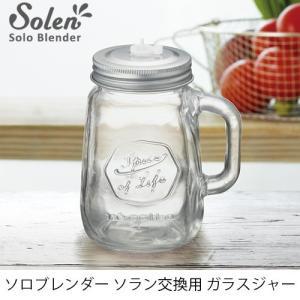 recolte レコルト ソロブレンダーソラン用ガラスジャー RSB-3GJ