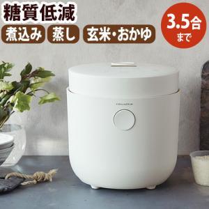 \選べる特典付き/ 糖質カット炊飯器 レコルト ヘルシーライスクッカー recolte Health...