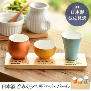 日本酒 呑みくらべ 杯セット パール|plywood