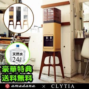 アマダナ ウォーターサーバー 本体 温水 冷水 クリティア 特典付き メーカー直送品 P2倍|plywood