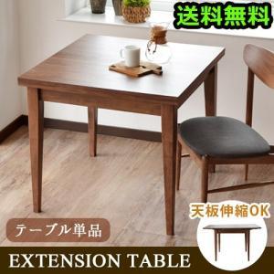 Feliz エクステンションテーブル 単品 No.017 [ブラウン ウォールナット]|plywood