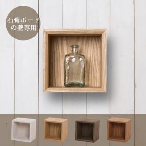 ラック シェルフ 壁 棚 収納 イノセント ウォールハンギングボックス INNOCENT Wall hanging Box1 特典付き|plywood