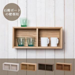 ラック シェルフ 壁 棚 収納 イノセント ウォールハンギングボックス2 INNOCENT Wall hanging Box2 特典付き|plywood
