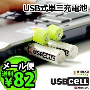 充電式ニッケル水素単三電池 MOIXA energy USBCELL [ SM-MXAA02 ] あすつく対応 メール便OK|plywood