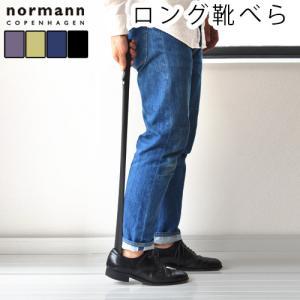 靴べら ノーマンコペンハーゲン シューホーン|plywood