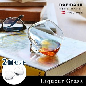 ノーマンコペンハーゲン リキュールグラス 150ml [2個セット]|plywood