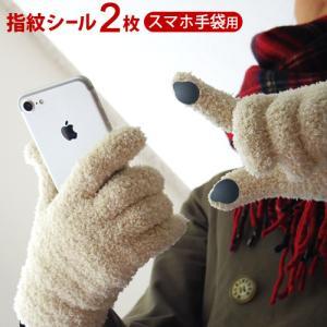 Diper ID 擬似指紋 スマートフォン対応手袋用 丸型2枚入り [DPI0003-12]|plywood