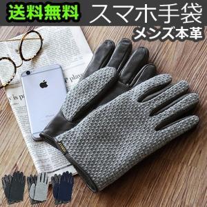 スマホ手袋 EVOLG FIELD エヴォルグ フィールド メンズ 男性用 あすつく対応 送料無料|plywood