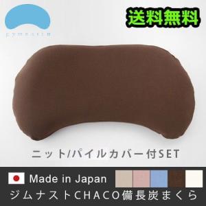 まくらのキタムラ ジムナストチャコジムナストチャコ & カバーセット 《ニット/パイル》 枕 肩こり まくら 送料無料 受注発注|plywood